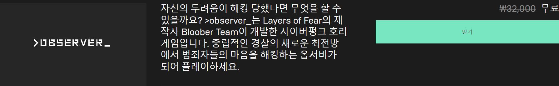 Screenshot_2019-10-18  observer_ - 자신의 두려움이 해킹 당했다면 무엇을 할 수 있을까요 .png