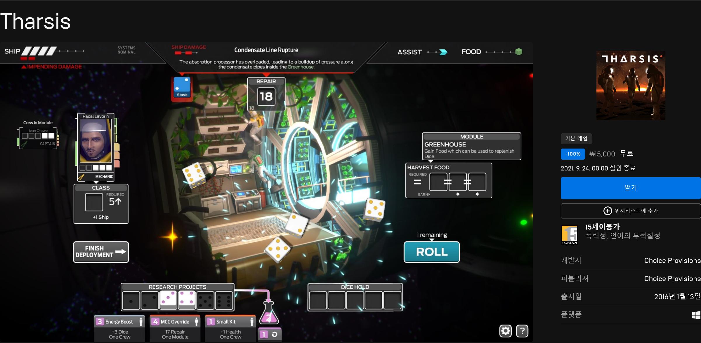 Screenshot 2021-09-17 at 00-22-45 Tharsis 오늘 다운로드 및 구매 - Epic Games Store.png
