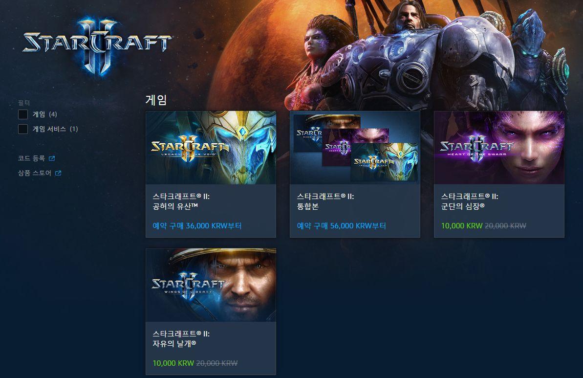 '스타크래프트II 제품군 - Battle_net 샵' - kr_battle_net_shop_ko_product_game_starcraft - 004.jpg