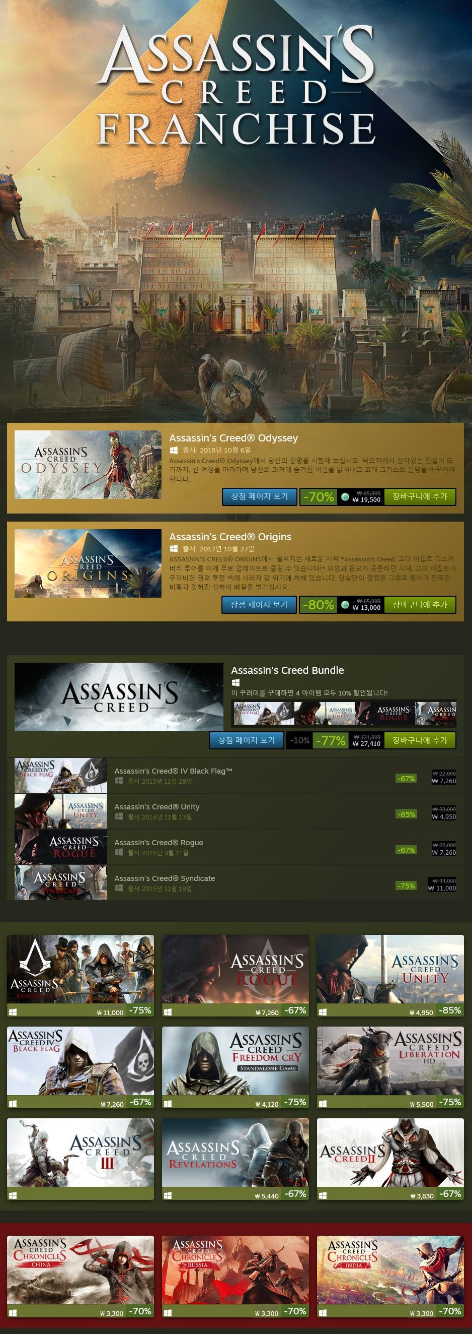 Screenshot_2020-10-14 Assassin's Creed Franchise.jpg