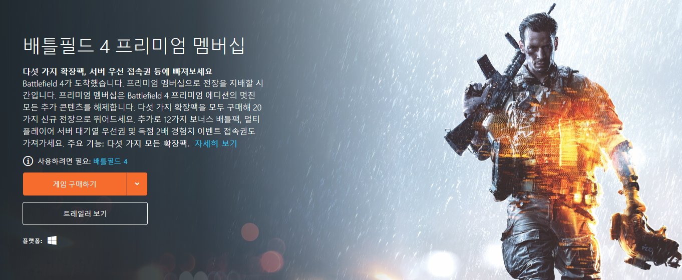Screenshot_2018-09-12 PC 용 배틀필드 4 프리미엄 멤버십 Origin.png