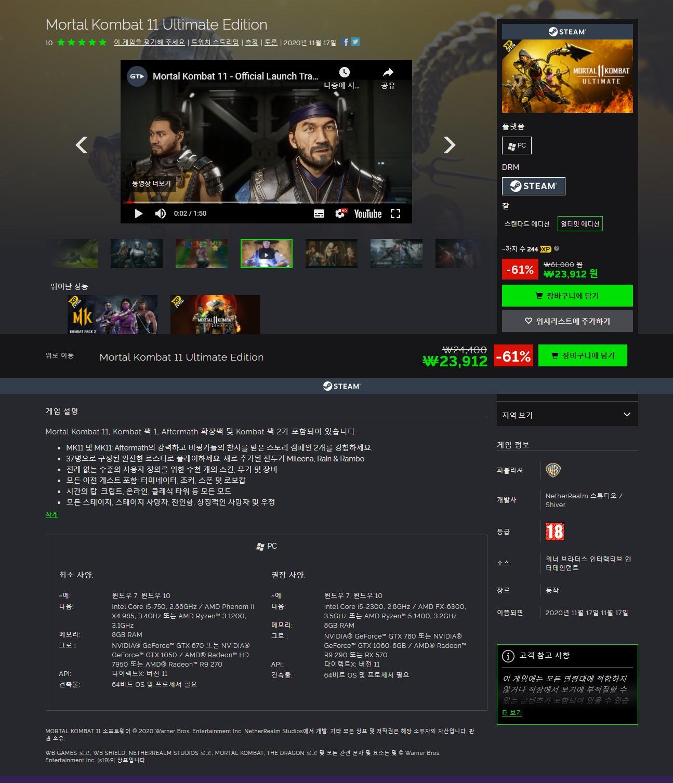 FireShot Capture 011 - 모탈 컴뱃 11 얼티밋 에디션 - PC - 스팀 - 게임 키 - www.greenmangaming.com.jpg