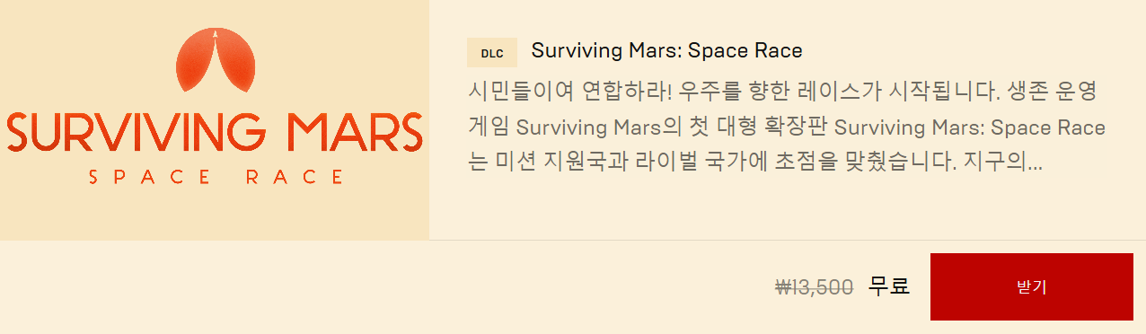 Screenshot_2019-10-11 Surviving Mars(1).png