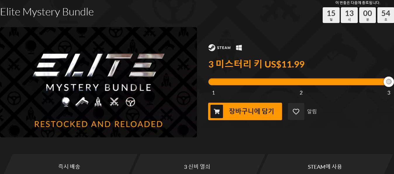 Screenshot_2019-03-22 Elite Mystery Bundle 스팀 게임 번들 Fanatical.png