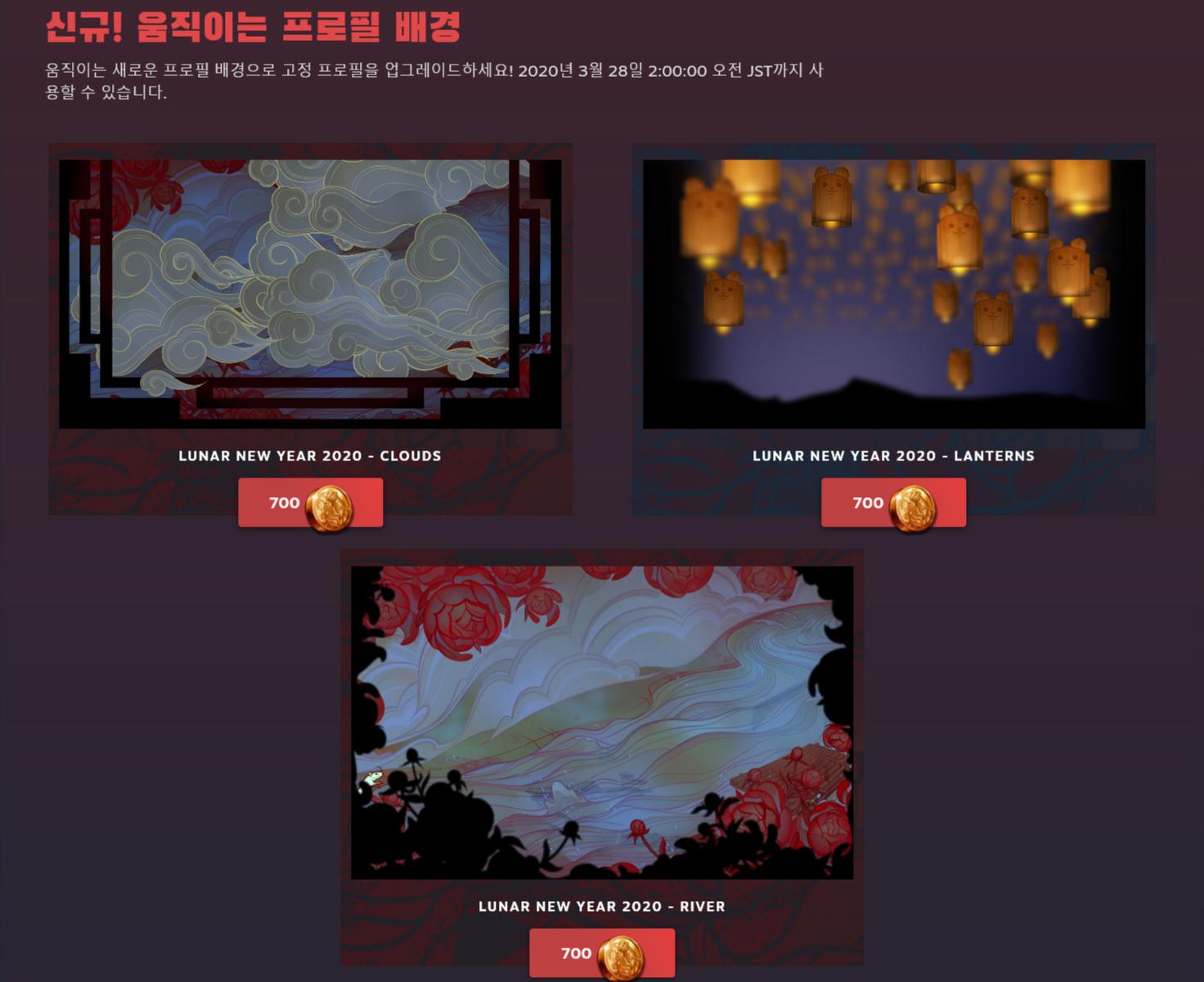 Screenshot_2020-01-24 The Lunar New Year Market(4).png