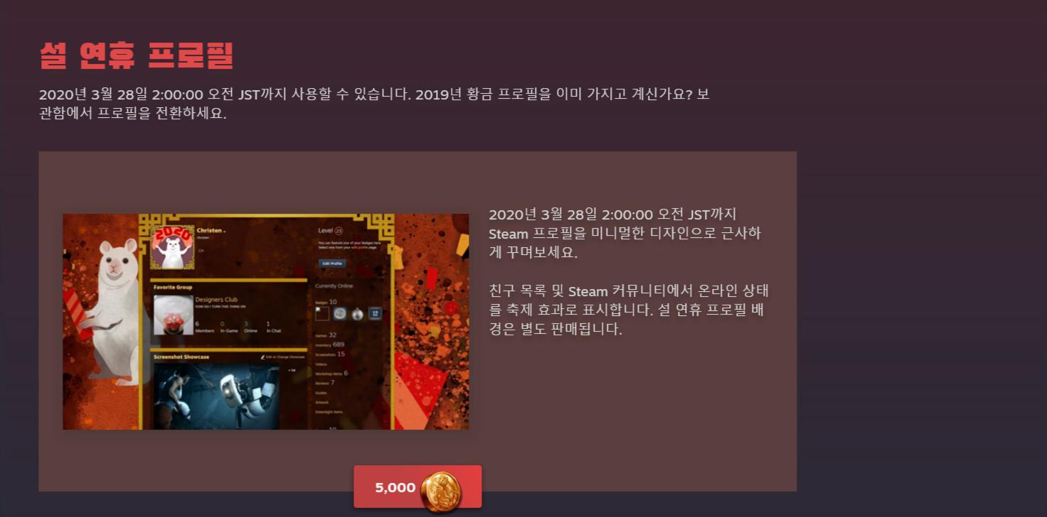 Screenshot_2020-01-24 The Lunar New Year Market(3).png