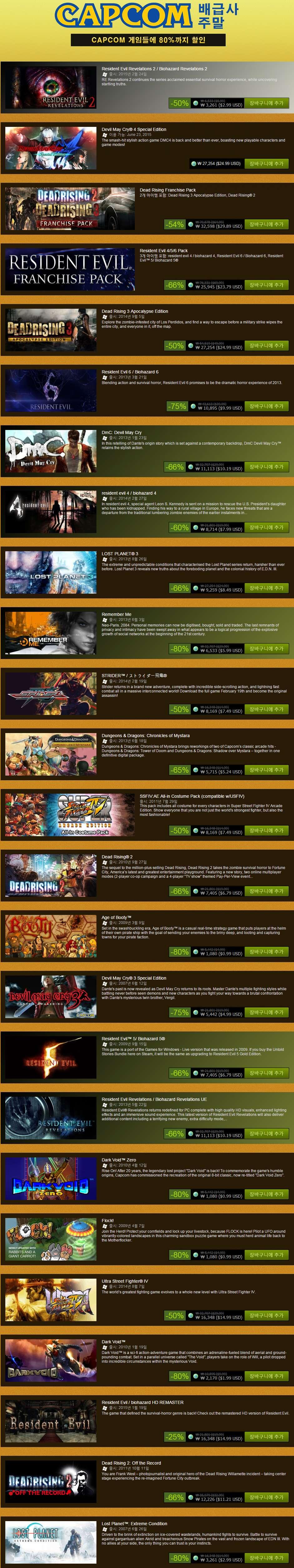 수정됨_Capcom Publisher Weekend.jpg