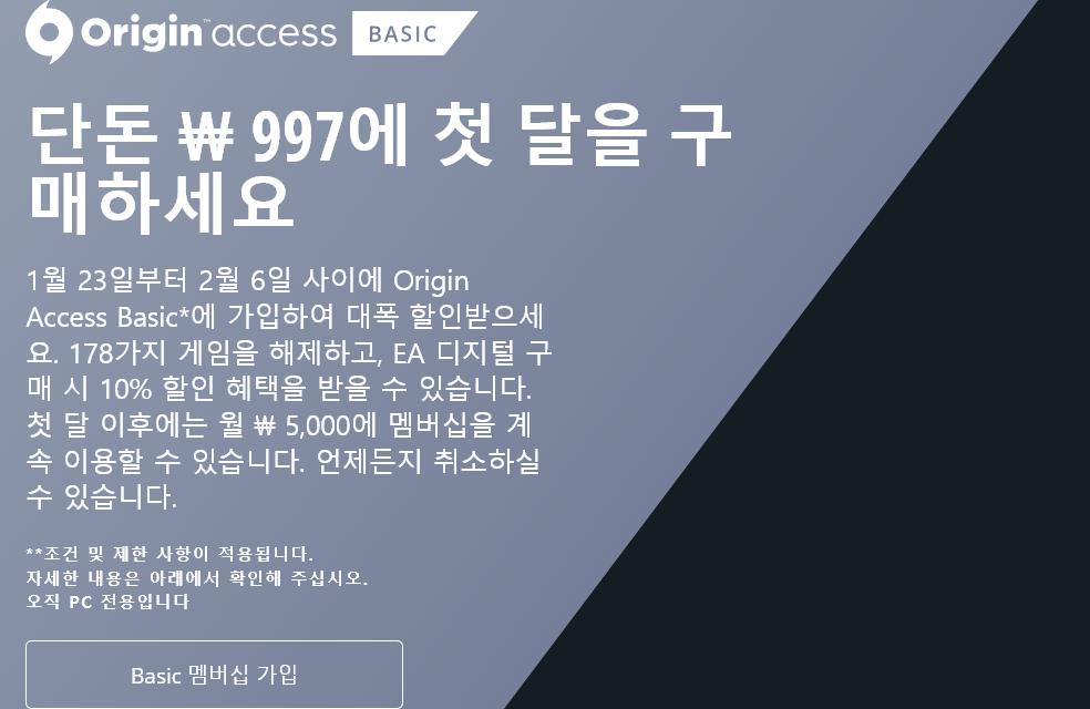 Screenshot_2020-01-24 PC 비디오 게임 구독 - Origin Access.png