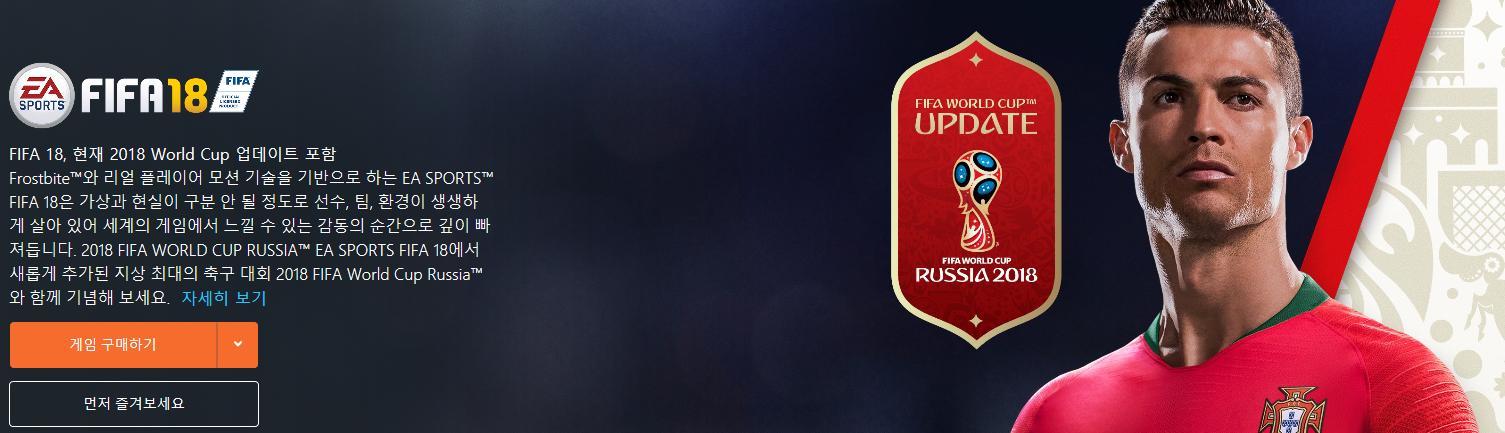 Screenshot_2018-09-08 PC 용 FIFA 18 Origin.png