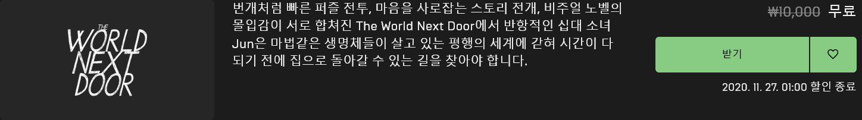 Screenshot_2020-11-20 The World Next Door.png