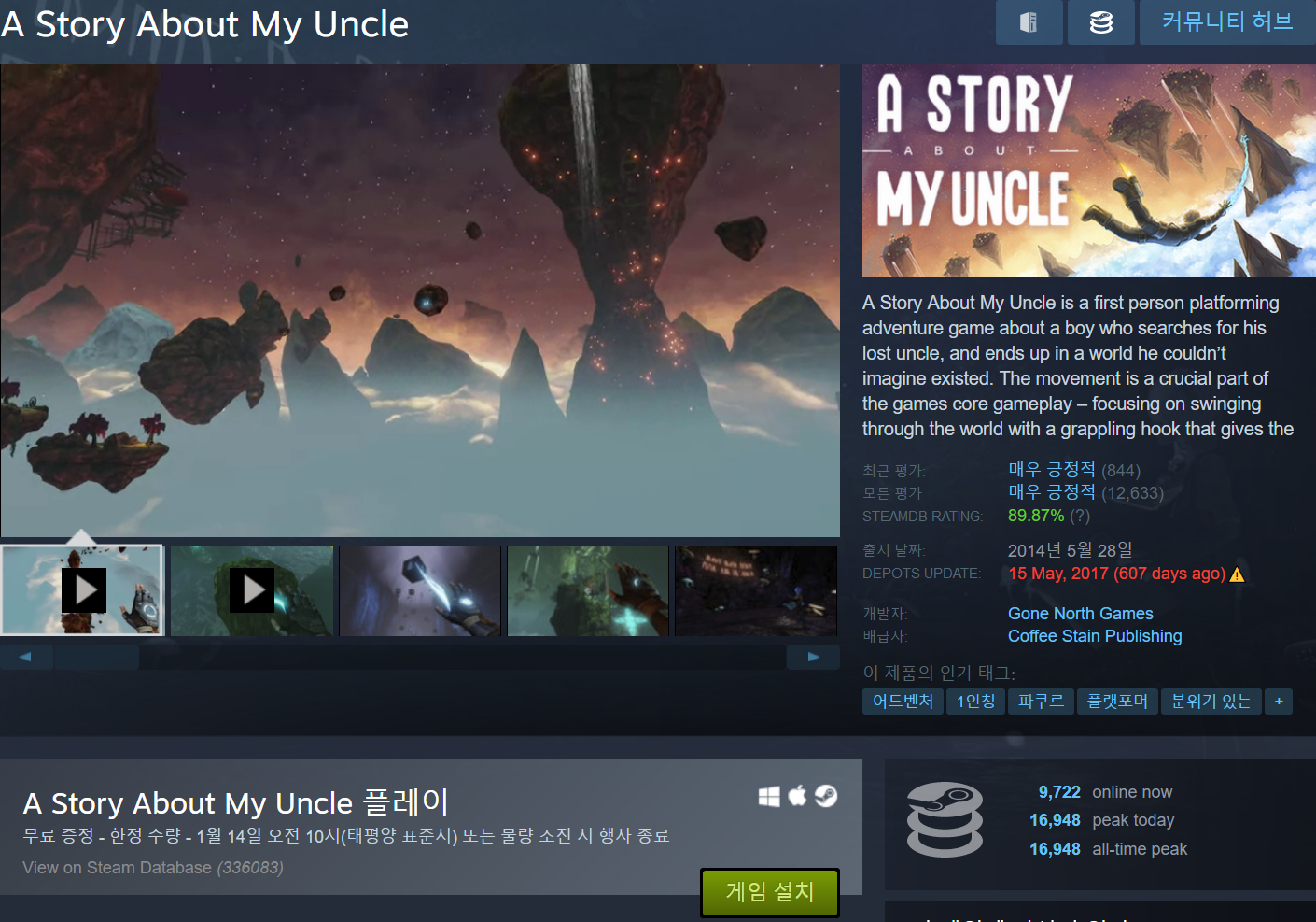 Screenshot_2019-01-13 Steam의 A Story About My Uncle.png