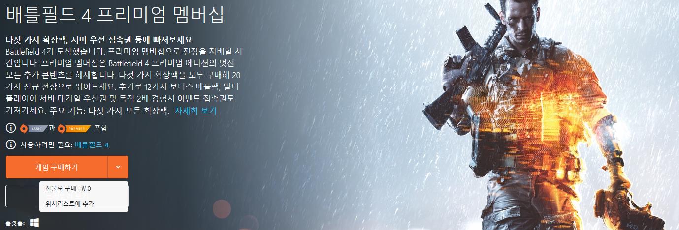 Screenshot_2018-09-26 PC 용 배틀필드 4 프리미엄 멤버십 Origin.png