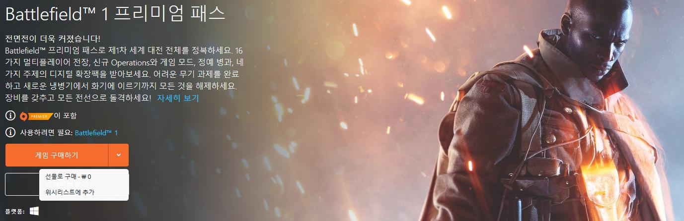 Screenshot_2018-09-26 PC 용 Battlefield™ 1 프리미엄 패스 Origin.png