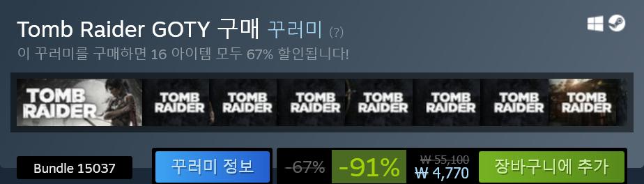 Screenshot_2020-10-23 Tomb Raider 상품을 Steam에서 구매하고 80% 절약하세요 .png
