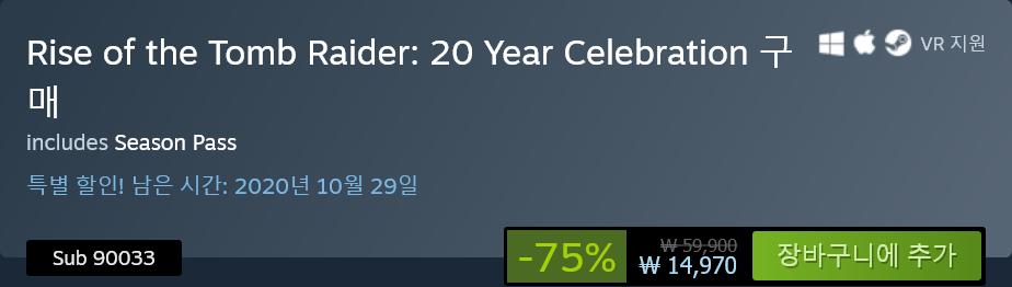 Screenshot_2020-10-23 Rise of the Tomb Raider™ 상품을 Steam에서 구매하고 75% 절약하세요 .png