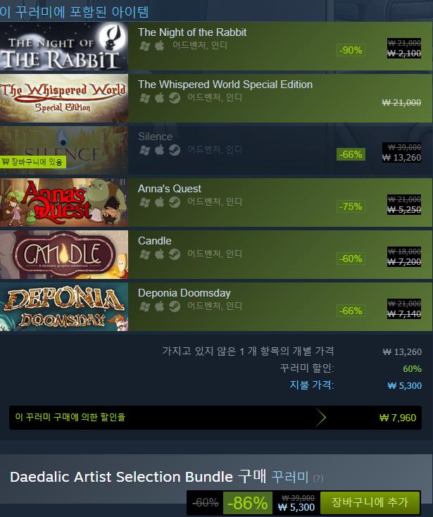 Daedalic Artist Selection Bundle 상품을 Steam에서 구매하고 84  절약하세요..png