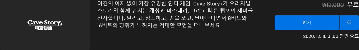 Screenshot_2020-12-04 Cave Story+.png