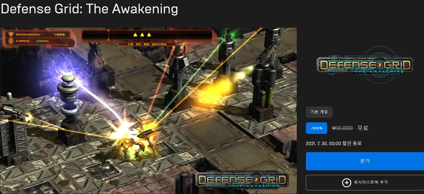 Screenshot 2021-07-23 at 00-01-12 Defense Grid The Awakening 오늘 다운로드 및 구매 - Epic Games Store.png