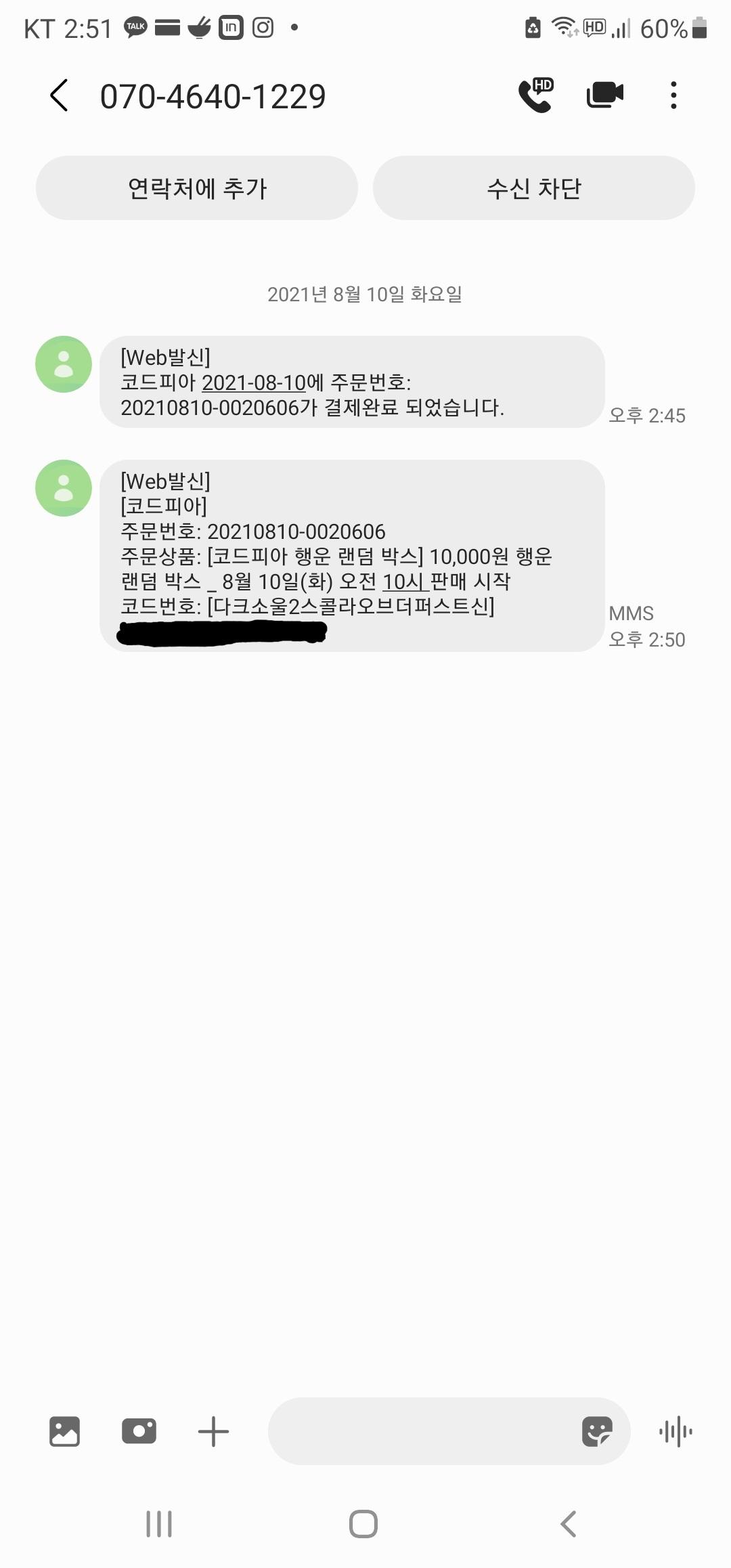 Screenshot_20210810-145109_Messages.jpg