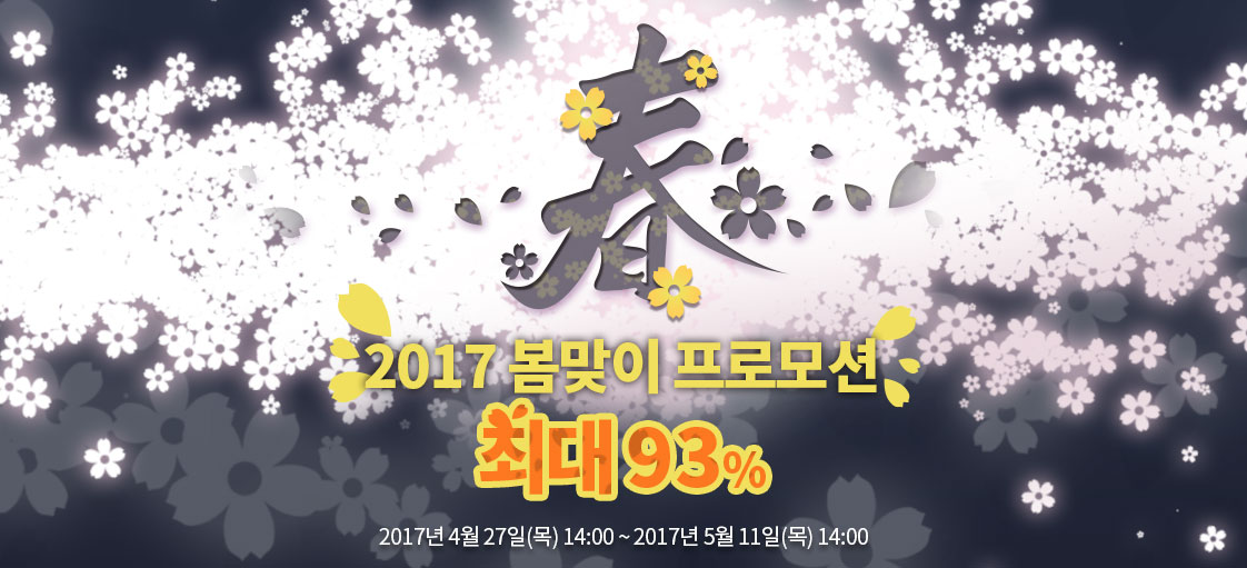 directg_promotion_20170427.jpg
