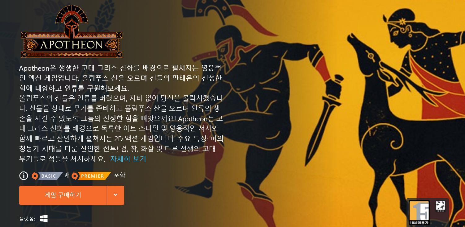 Screenshot_2020-02-11 PC 용 Apotheon.png
