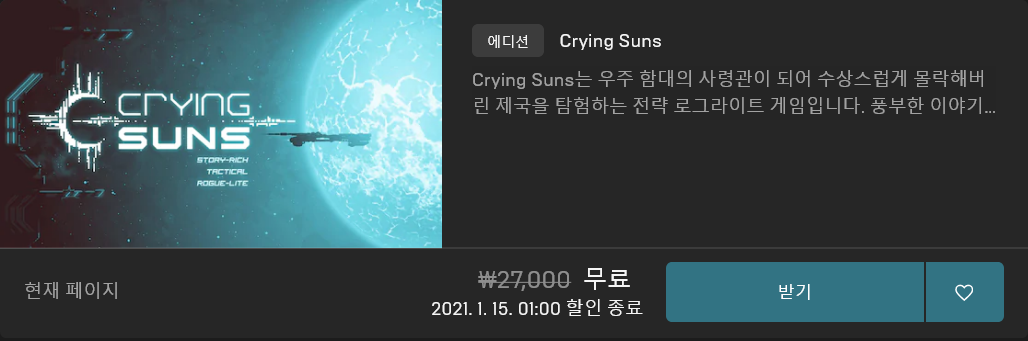 Screenshot_2021-01-08 Crying Suns.png