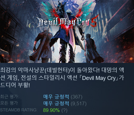 Screenshot_2019-06-04 Steam의 Devil May Cry 5.png