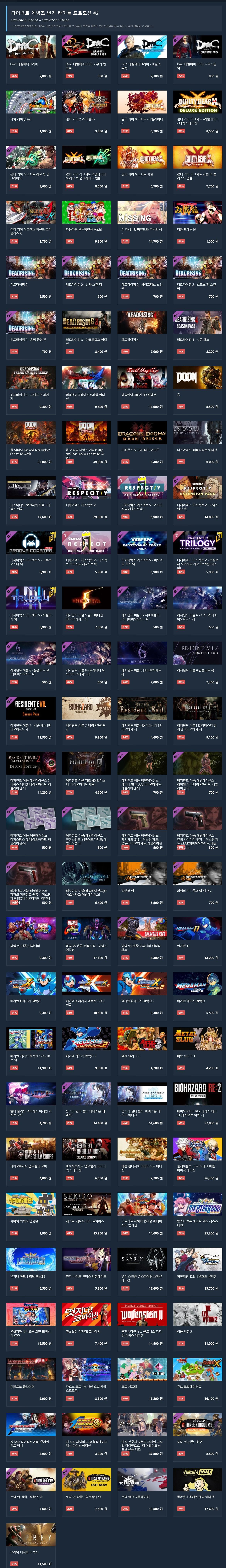 Screenshot_2020-06-29 다이렉트게임즈 다이렉트 게임즈 인기 타이틀 프로모션 #2.jpg