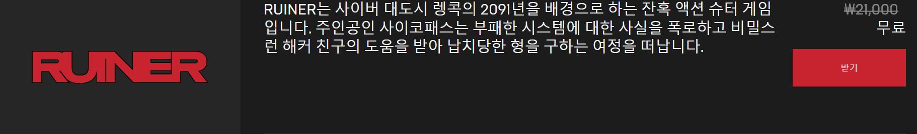 Screenshot_2019-11-08 RUINER.png