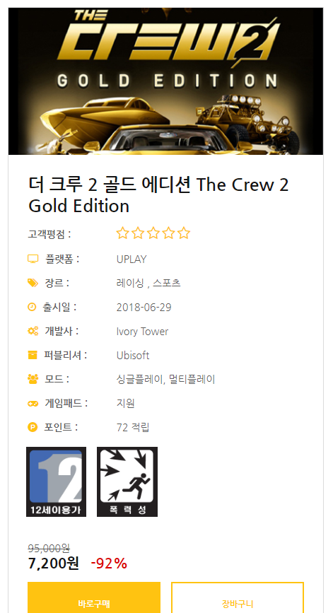 thecrew2.png