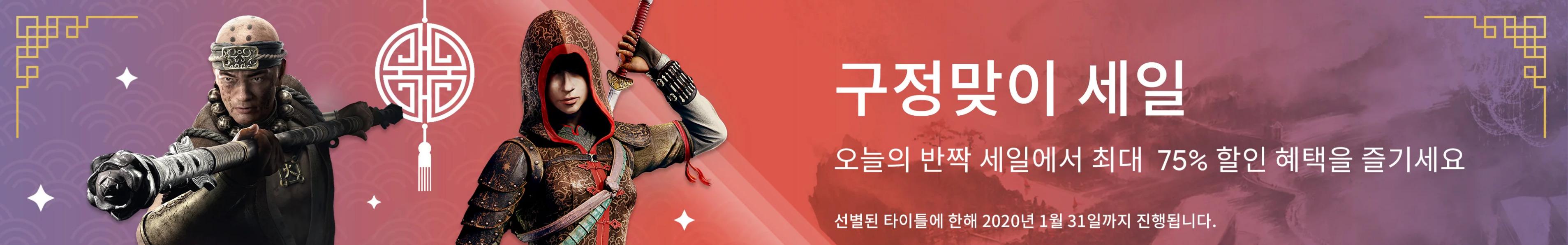 Screenshot_2020-01-21 구정 세일.jpg
