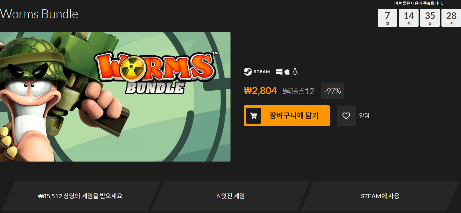 Screenshot_2019-02-22 Worms Bundle 스팀 게임 번들 Fanatical.png