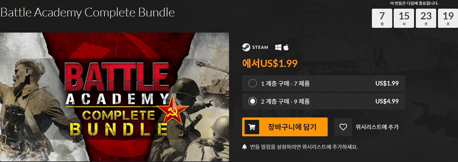 Screenshot_2019-01-12 Battle Academy Complete Bundle 스팀 게임 번들 Fanatical.png