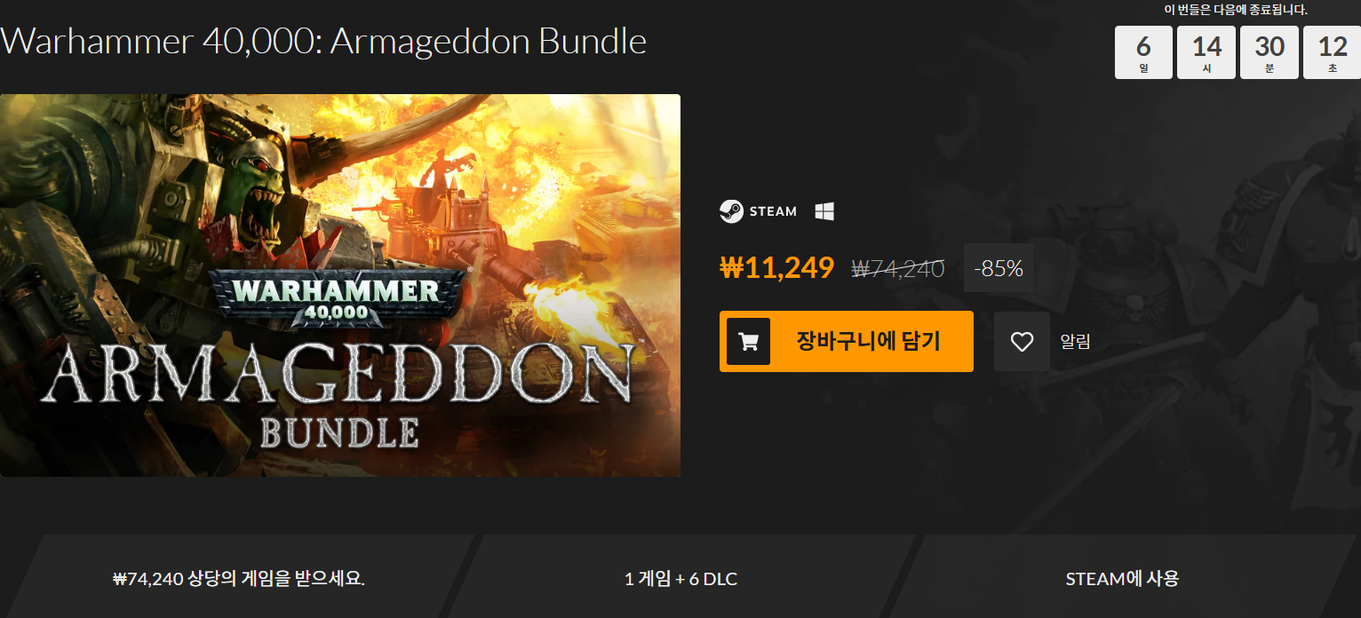 Screenshot_2019-02-22 Warhammer 40,000 Armageddon Bundle 스팀 게임 번들 Fanatical.png