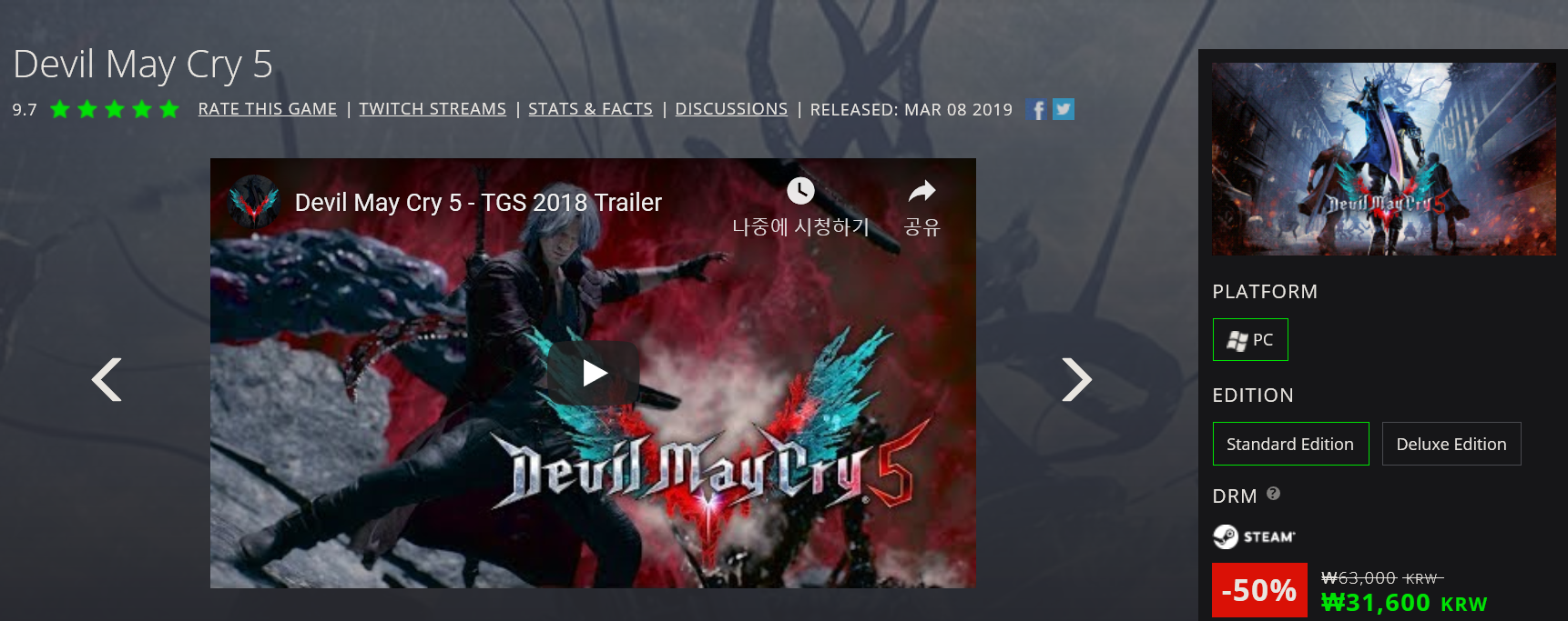 Screenshot_2019-06-05 Devil May Cry 5 PC - Steam Game Keys.png