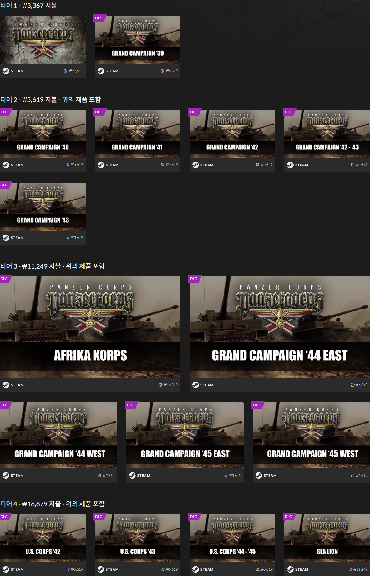 Screenshot_2019-02-22 Panzer Corps Bundle 스팀 게임 번들 Fanatical(1).png