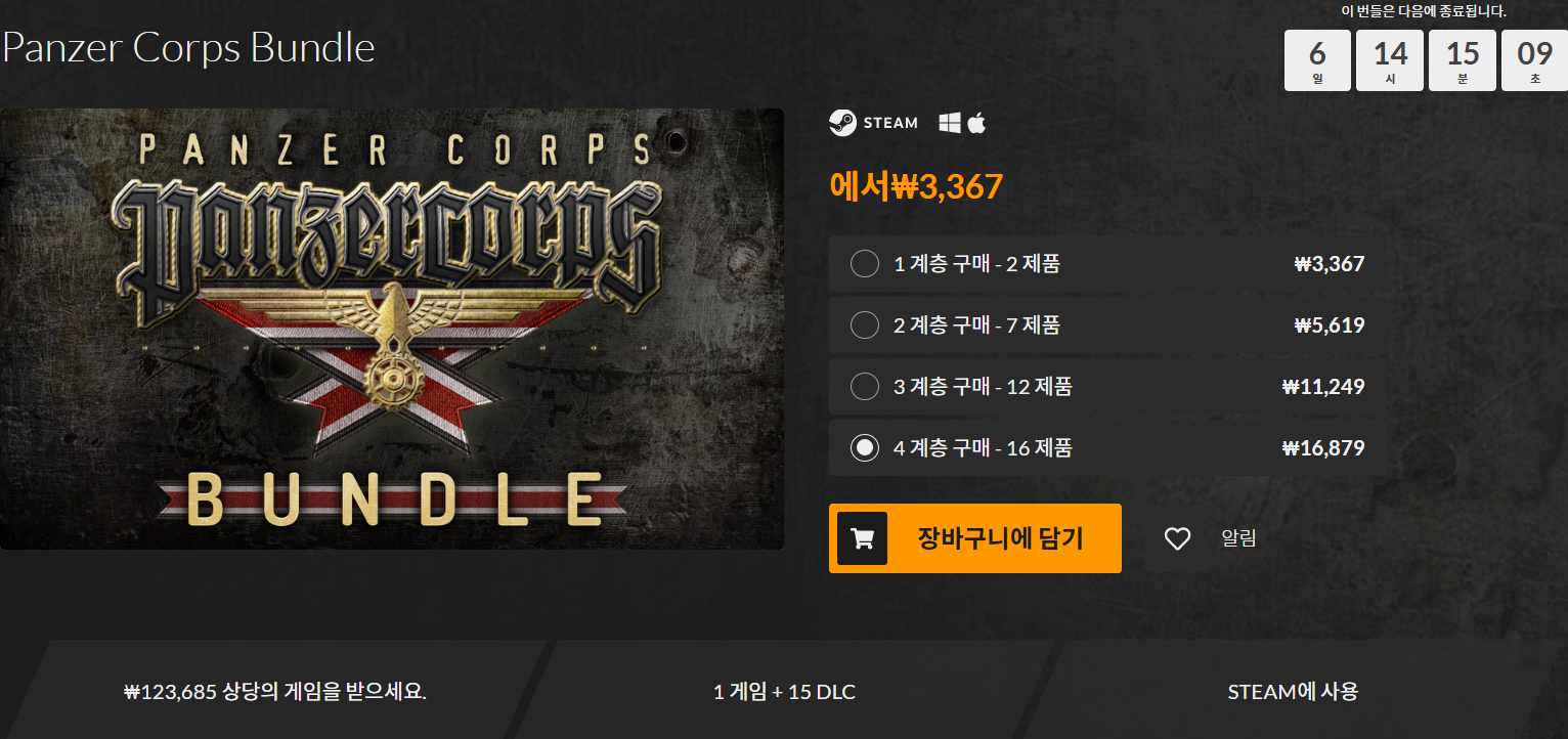 Screenshot_2019-02-22 Panzer Corps Bundle 스팀 게임 번들 Fanatical.png