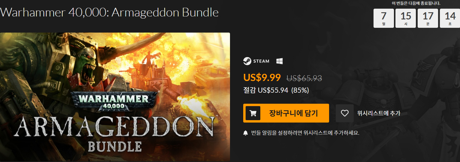 Screenshot_2019-01-12 Warhammer 40,000 Armageddon Bundle 스팀 게임 번들 Fanatical.png