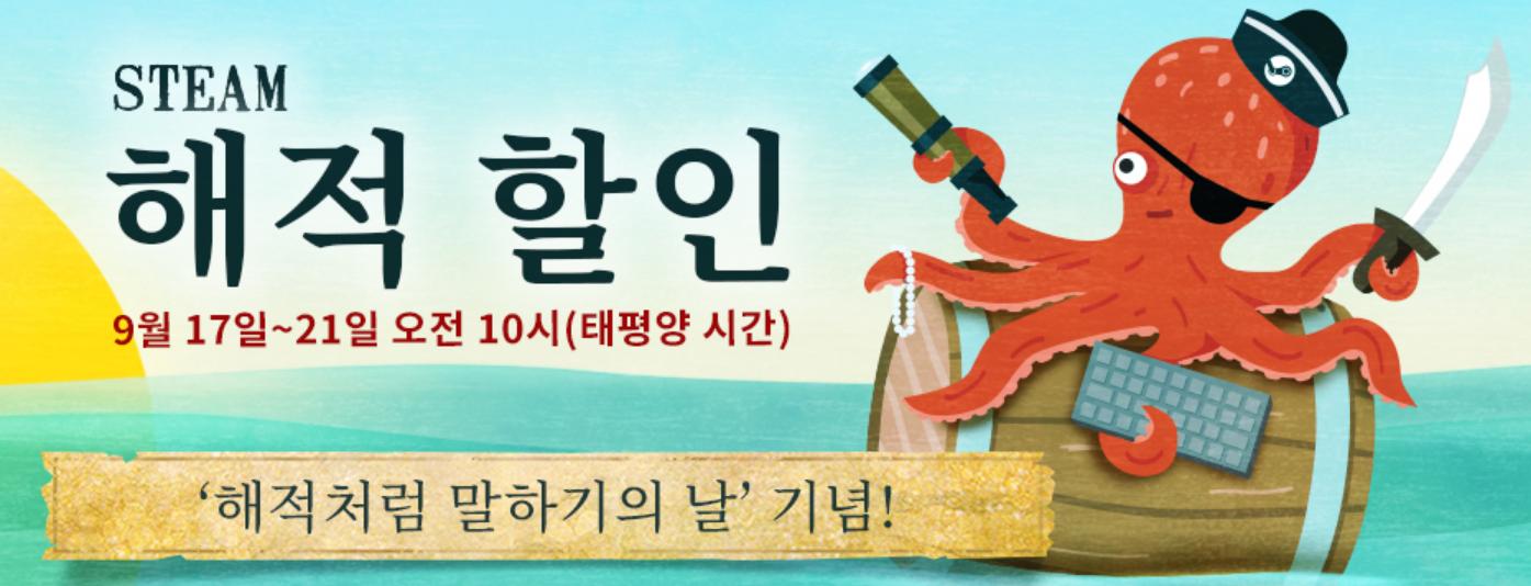 Screenshot_2020-09-18 The Steam Pirate Sale(1).png
