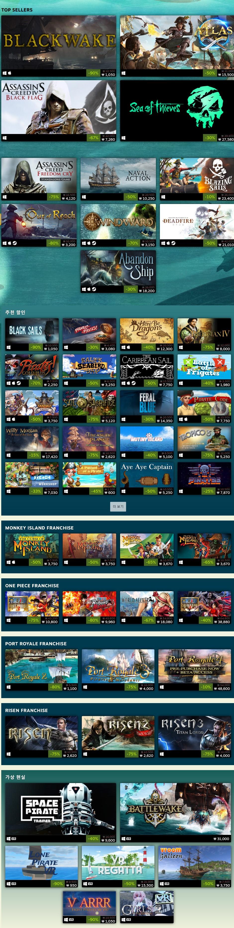 Screenshot_2020-09-18 The Steam Pirate Sale.jpg