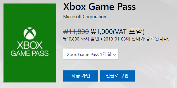 1.png : XBOX Game Pass / 1,000원(Forza Horizon 4 포함)