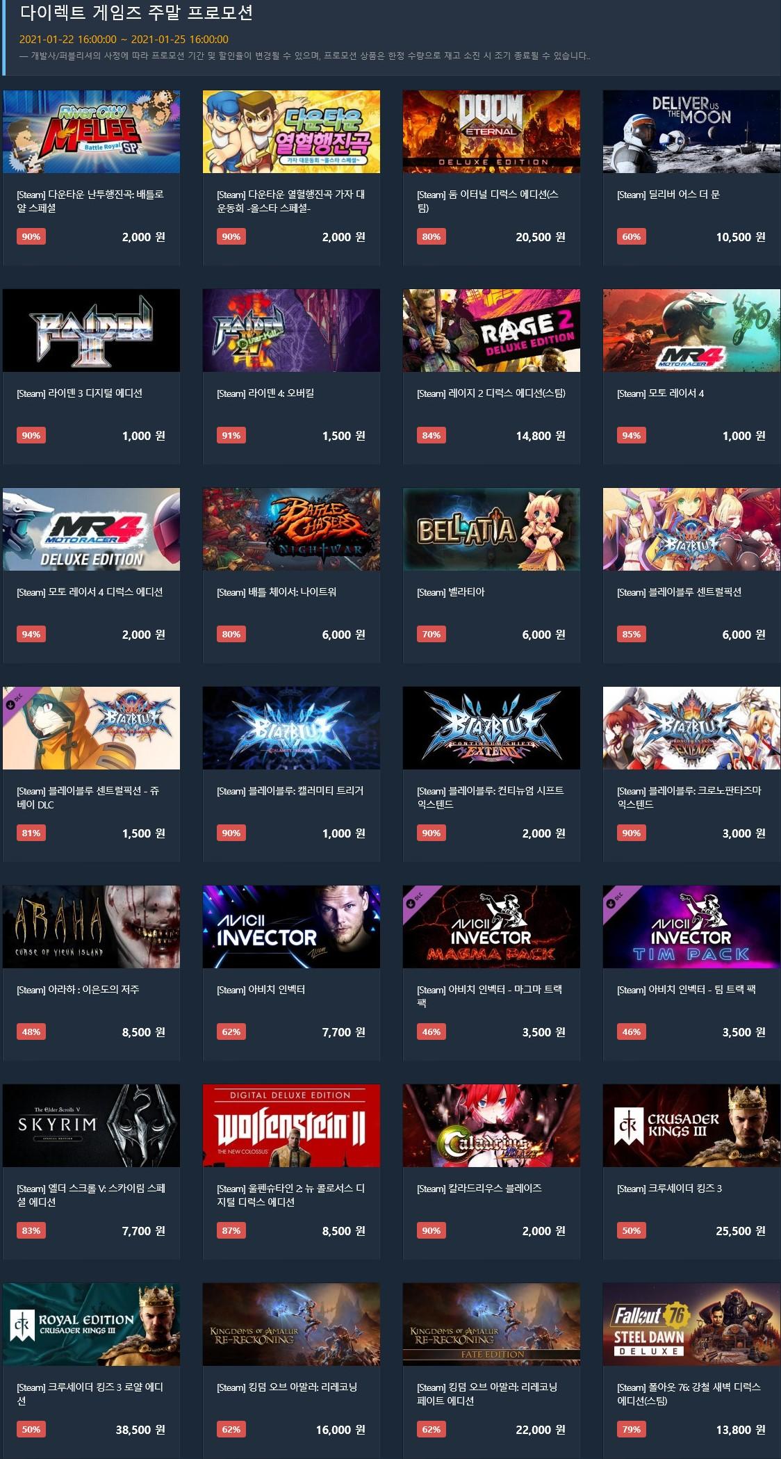 Screenshot_2021-01-22 다이렉트 게임즈 주말 프로모션.jpg