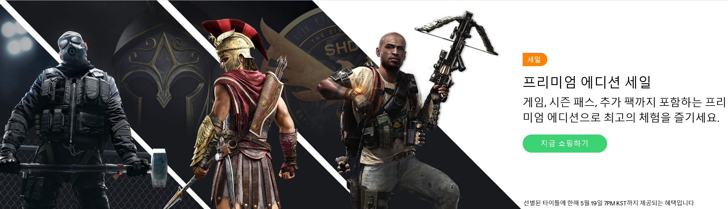 Screenshot_2020-05-13 Ubisoft Store 공식 온라인 스토어.png