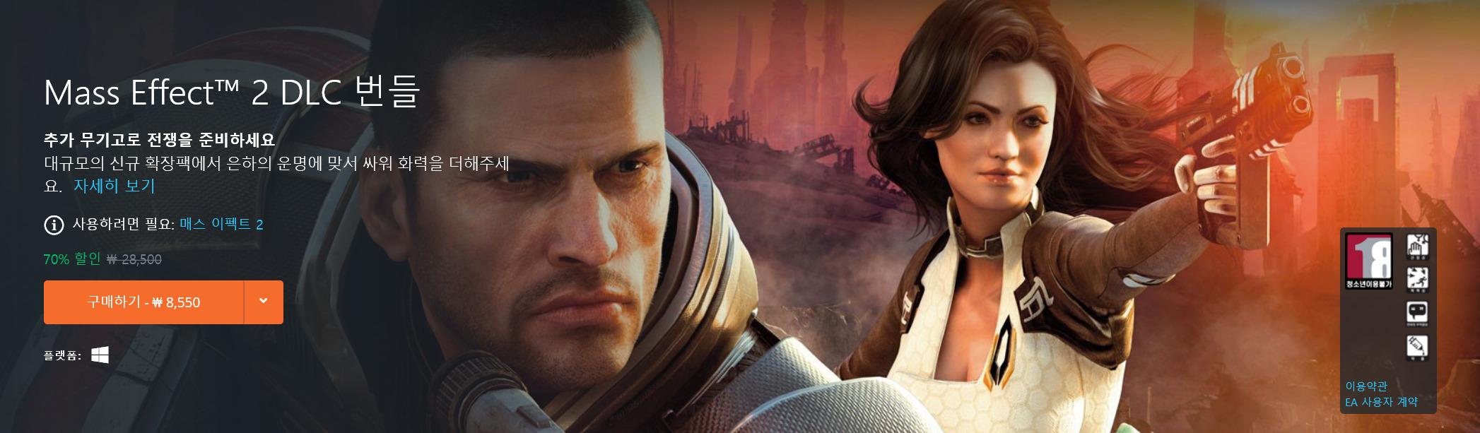 Screenshot_2020-05-12 PC 용 Mass Effect™ 2 DLC 번들.jpg