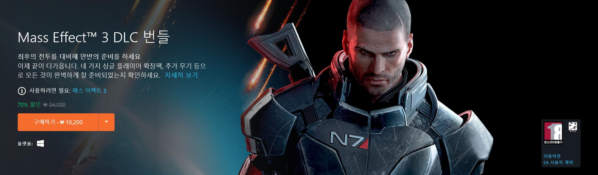 Screenshot_2020-05-12 PC 용 Mass Effect™ 3 DLC 번들.jpg