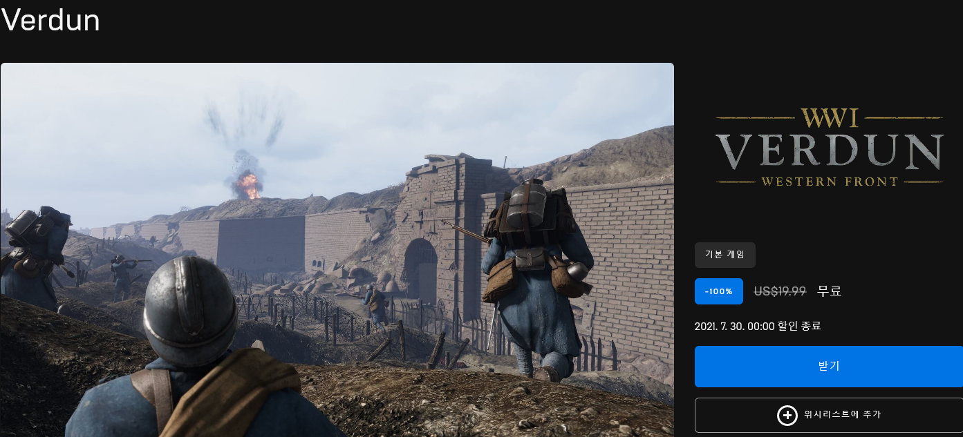 Screenshot 2021-07-23 at 01-13-41 Verdun 오늘 다운로드 및 구매 - Epic Games Store.png