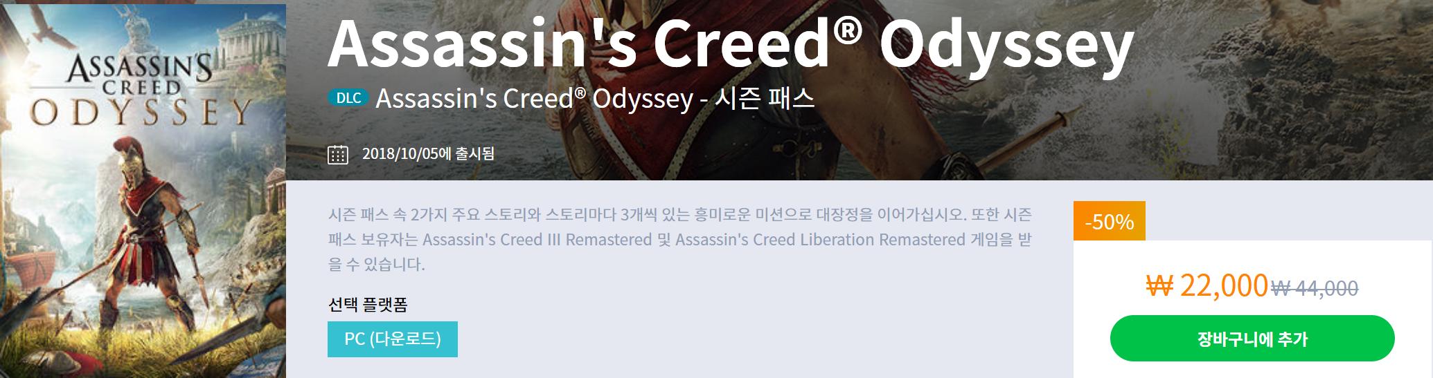 Screenshot_2019-08-20 Assassin's Creed® Odyssey - 시즌 패스 - KR_Ubisoft.png