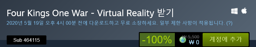 Screenshot_2020-05-17 Four Kings One War - Virtual Reality 상품을 Steam에서 구매하고 100% 절약하세요 .png