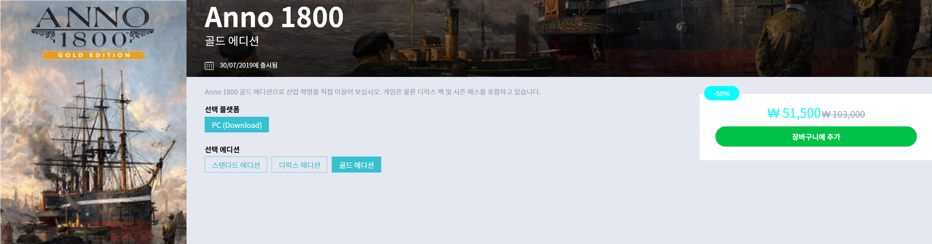 Screenshot_2019-12-01 Anno 1800 gold.jpg