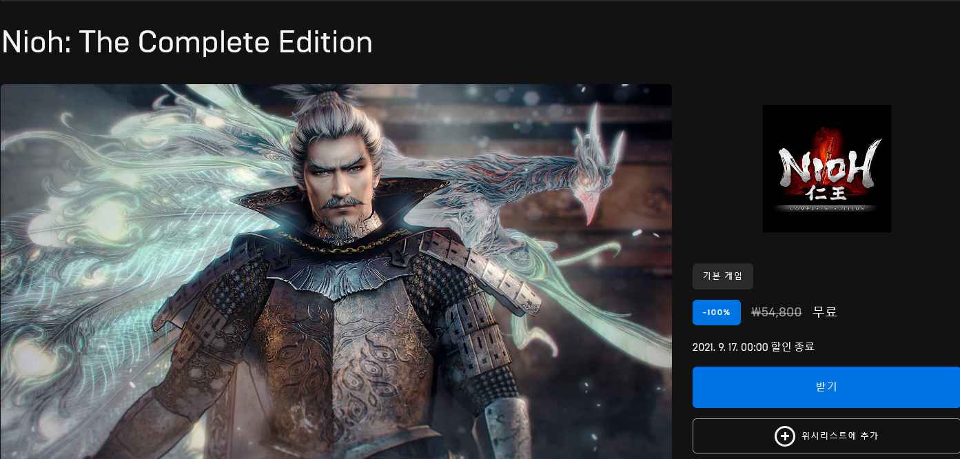Screenshot 2021-09-10 at 00-15-26 Nioh The Complete Edition Download and Buy Today - Epic Games Store.png